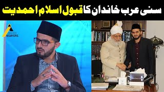 (Convert to Islam Ahmadiyyat) نہایت ایمان افروز واقعہ: ایک سنی عرب خاندان کا قبول اسلام احمدیت