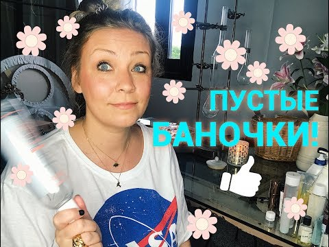 Пустые баночки! Le Labo, Clarins, Chanel, By Terry, Avene