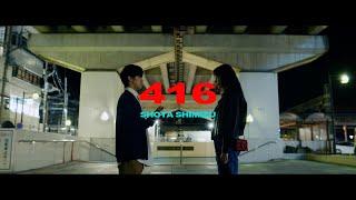 清水翔太 『416』 Music Video