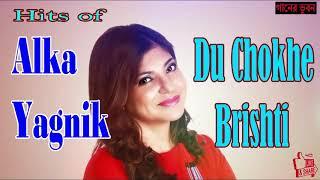 Du Chokhe Brishti ~~ দু চোখে বৃষ্টি ~~  Aadhunik Bangla Gaan - Alka Yagnik