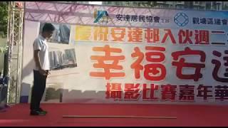 Publication Date: 2018-10-06 | Video Title: 1819慕光活動日 - 鄭文俊同學梅花棍表演