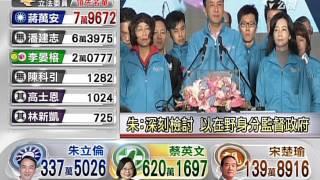 公共電視-決戰2016總統立委選舉特別報導-5