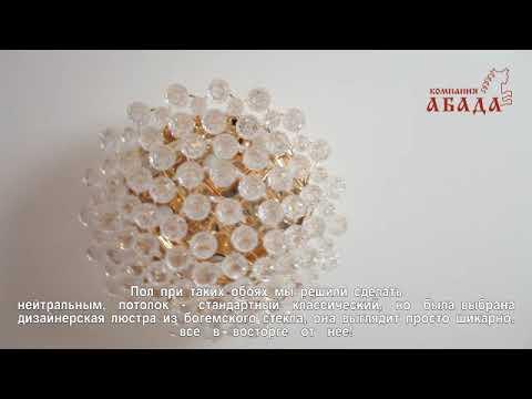 Отзывы клиентов компании Абада - Инна, г. Долгопрудный.
