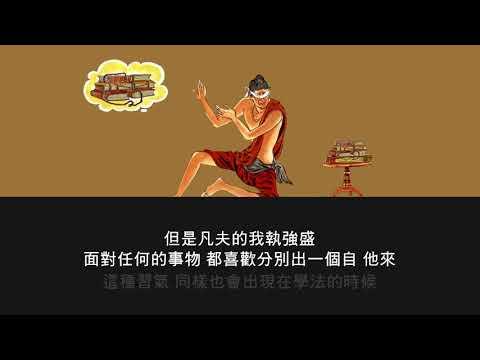 中觀四百論 C52(全文字幕)-益西彭措堪布講授