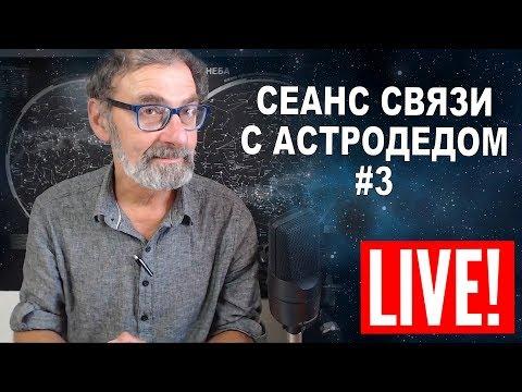 3-й выход АСТРОДЕДА на орбиту QWERTY!