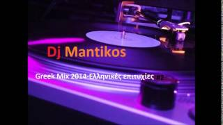 New Greek Song Mix 2014 #2