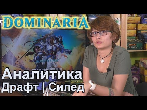 Доминария  - Limited советы Драфт Силед Magic: The Gathering Draft Sealed  Dominaria Set Review