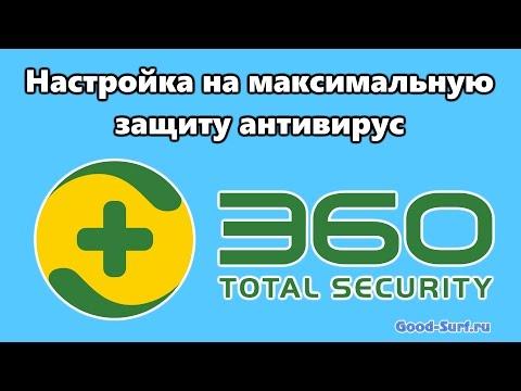 Настройка 360 Total Security 9 на максимальную защиту.