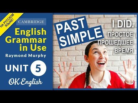 Unit 5 Past Simple (I did) - Простое прошедшее время в английском. Английский язык легко!