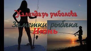 Рыболовный календарь.  Июнь.