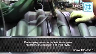 Монтаж гофрированных труб FD ARM.mp4(, 2013-01-21T07:01:29.000Z)