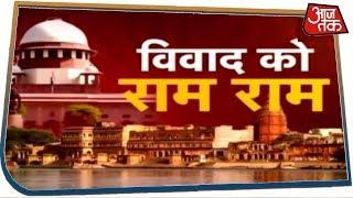 विवाद को राम-राम । देखिए Dangal With Rohit Sardana