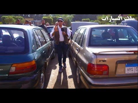 سوق السيارات فى مدينة نصر النهاردة واسعار ارخص السيارات واغلي السيارات بداية من 20 الف