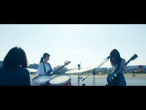 バウンダリー「明日」Music Video