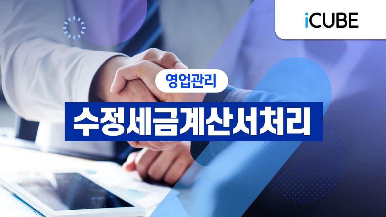 [더존 iCUBE] 영업관리_수정세금계산서처리