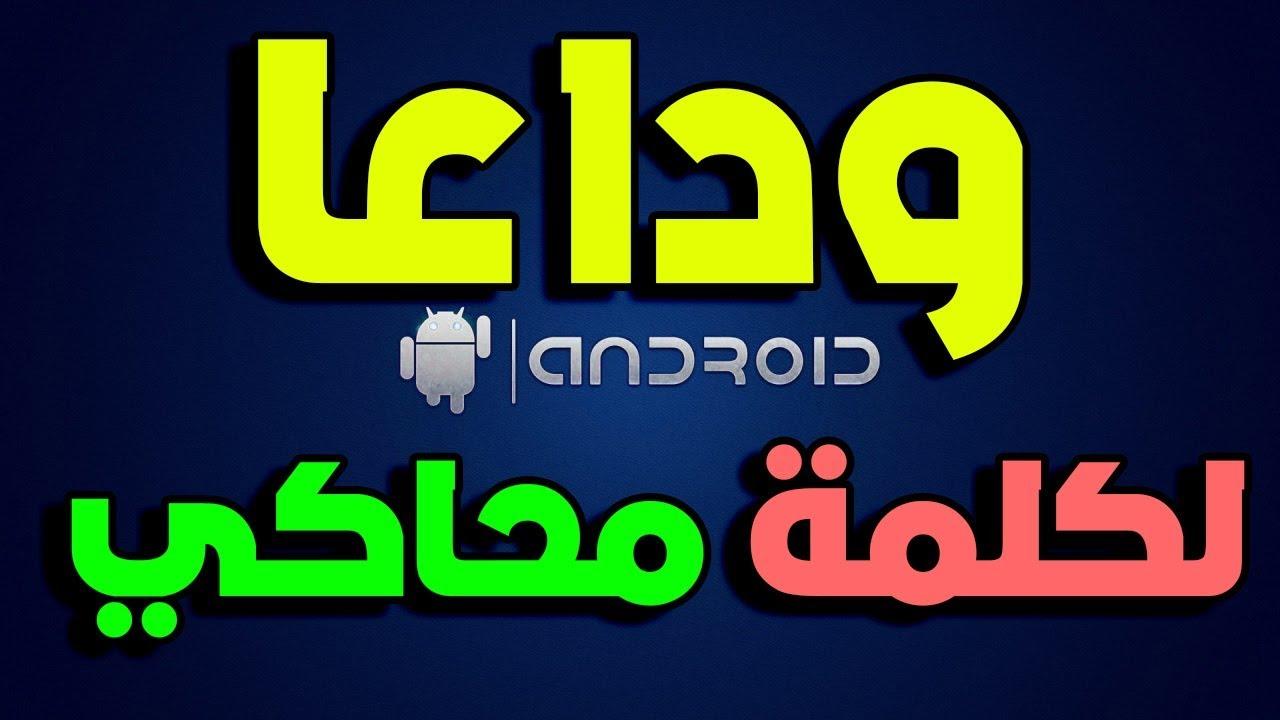 ببجي ابو عبدالله