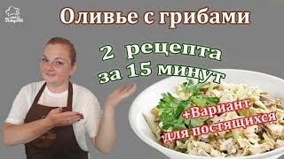 Оливье с грибами и колбасой- с жареными шампиньонами и маринованными грибами -2 рецепта  за 15 минут