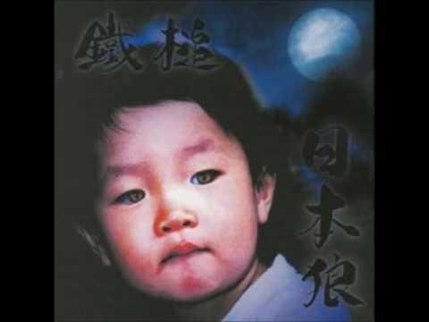 鐵槌 - 日本狼 [Full Album]