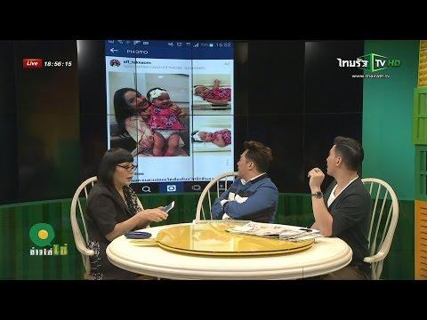 ข่าวใส่ไข่ : น้องน้ำตาล นางฟ้าการบินไทย | 20-07-58 | 2/3 |ThairathTV