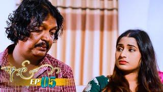 Aaliya | Episode 05 - (2021-04-05) | ITN Thumbnail