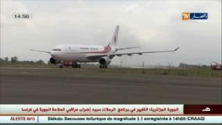 الخطوط الجوية الجزائرية تعلن عن تذبذب في رحلاتها المتوجهة الى فرنسا.. هذه الأسباب!!