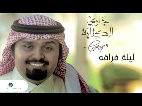 Bandar Bin Oweer ... Laylat Foraqah | بندر بن عوير ... ليلة فراقه thumbnail
