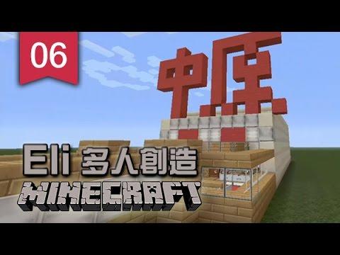 Eli 的 Minecraft 多人創造模式 #06 - 香港特式大窗臺私人樓 [PS3] - YouTube