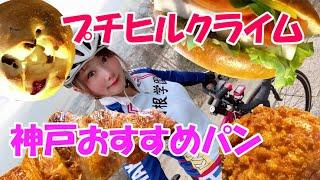 일본인 자전거 여자가 추천하는 맜있는 빵집 고베  힐클…