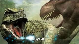 фильм о ДИНОЗАВРЫ динозавры древние рептилии птицетазовые ящеры ящеротазовые
