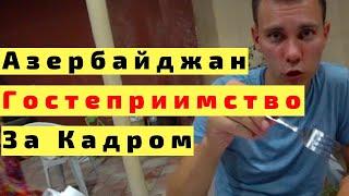 Азербайджанское Гостеприимство. Отношение к Русским, Какие Люди в Азербайджане