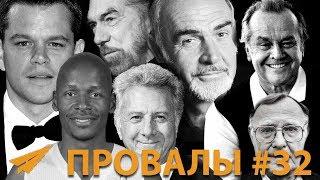Знаменитые Неудачи #32 - Мэтт Дэймон, Джек Николсон, Шон Коннери