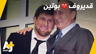 ماذا تعرفون عن طفل بوتين المدلل.. رمضان قديروف؟