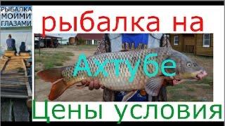 видео Отдых на ахтубе поплавок, рыболовная база отдыха — ахтуба —
