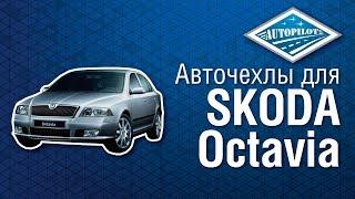Авточехлы для SKODA Octavia. Чехлы АВТОПИЛОТ для салона автомобиля ШКОДА