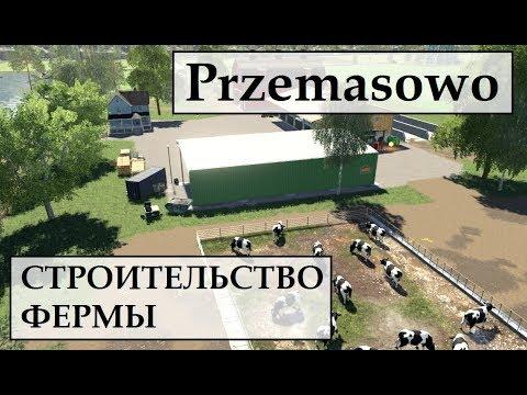 Farming Simulator 19 Строительство Фермы  Карта PRZEMASOWO