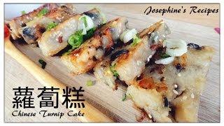Chinese Dim Sum Recipe  蘿蔔糕 Chinese Turnip Cake - Josephine