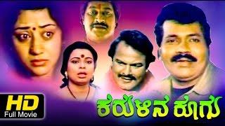 Superhit Kannada Movies Full | Karulina Koogu  ಕರುಳಿನ ಕೂಗು | Tiger Prabhakar, Vinaya Prasad, Srinath