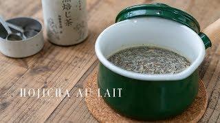 Hojicha Au Lait ☆ ほうじ茶オレの作り方