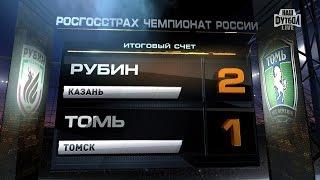 روبين قازان يهزم توم في الدوري الروسي الممتاز