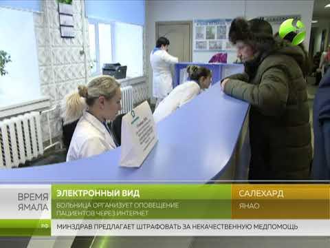 Салехардская окружная больница перейдёт на электронный документооборот