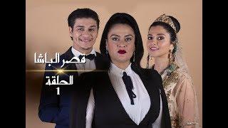 #رمضان2019 : قصر الباشا - | الحلقة 01