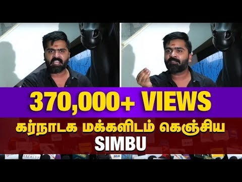 Let's all REQUEST Kannadigas for water - Simbu | #Simbu speech #CauveryIssue | IBC TAMIL