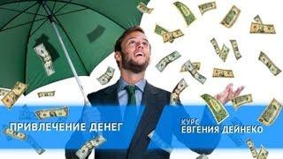 Привлекать деньги опасно для здоровья
