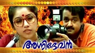 Agnidevan Full Malayalam Movie 1995 | Mohanlal, Revathi | Malayalam Full Movie 2015