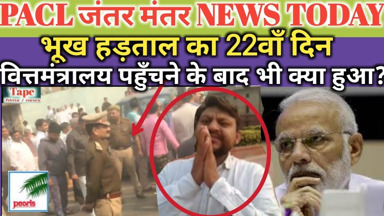 Pacl जंतर मंतर News Today | What happened when Amit ji reached the PM Office & the Finance minis
