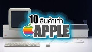 10 สินค้าเก่าจาก Apple (แอปเปิ้ล) ที่คุณอาจลืมไปแล้ว ~ LUPAS