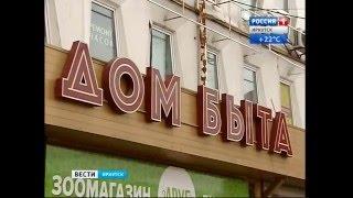 """Дом быта в Иркутске закрывают на ремонт, """"Вести-Иркутск"""""""