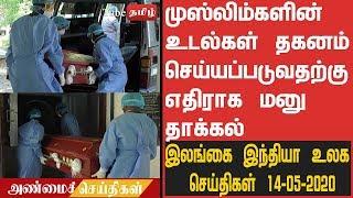 இலங்கை இந்தியா உலக செய்திகளின் தொகுப்பு 14-05-2020