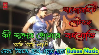 Bengali New Comedy || Stage Show Bengali Funny Comedy Video || Bubun Music || Welcome To Bubun Music YouTube Channel || □Please ...