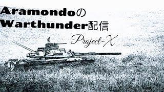 【War Thunder配信 #284】夜な夜な惑星WarThunder!